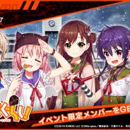 EXNOA、『凍京NECRO』で「がっこうぐらし!」とのコラボイベント「凍京ぐらし!」を開催!