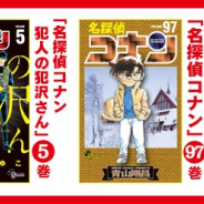 サイバード、『名探偵コナン公式アプリ』にて「名探偵コナン」97巻、「名探偵コナン 犯人の犯沢さん」5巻の電子版を配信