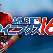 Com2uS、「9イニングス」シリーズ最新作『MLB:9イニングス16』を配信開始 アメリカメジャーリーグ(MLB)の最新情報を反映!