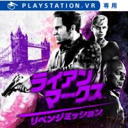 【PSVR】SIE、FPS『ライアン・マークス リベンジミッション』を5月30日に発売へ 究極のアクションヒーロー体験