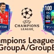 ネクソン、『EA SPORTS FIFA MOBILE』で「UCLグループAパック」と「UCLグループBパック」を販売!