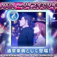 DeNA、『歌マクロス スマホDeカルチャー』で楽曲「AXIA ~ダイスキでダイキライ~」を「記憶の時空」に追加