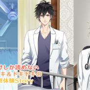 UPC、『恋下統一~戦国ホスト~』で「もし彼があなたを救う医者だったら」をテーマにした限定シナリオと新アバターを追加!
