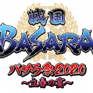 カプコン、来年2月に開催の「戦国BASARA バサラ祭2020~立春の宴~」でイベント限定グッズの販売が決定! 特別初出し情報発表も!?