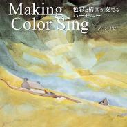 ボーンデジタル、書籍『Making Color Sing 色彩と構図で奏でるハーモニー』を12月上旬に刊行