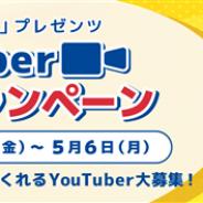 フォワードワークス、『アークザラッド R』で「YouTuber応援キャンペーン」を開催 最優秀作品には10万円分のAmazonギフト券のコードをプレゼント