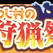 サクセス、『楽園生活 ひつじ村~大地の恵みと冒険の海』で期間限定イベント「ひつじ村の狩猟祭」を開始!