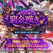 DMM GAMES、『神姫PROJECT A』でレイドイベント「晦冥導く窮余の嘆き」を開催 報酬には限定神姫「SR クリュンヌ」が登場