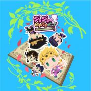 """バンナム、『ジョジョのピタパタポップ』をリリース…ちっちゃいジョジョキャラ""""ピタキャラ""""を集めて戦うパズルゲーム"""