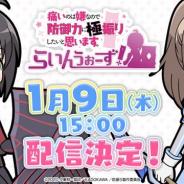 ディ・テクノ、『防振りうぉーず!』の配信開始予定が1月9日15時に決定!