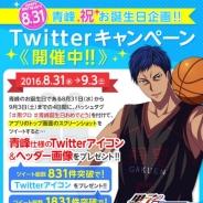 バンナム、『黒子のバスケ CROSS COLORS』で「青峰大輝」の誕生日を記念したTwitterキャンペーンを開催