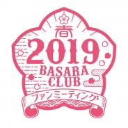 カプコン、「BASARA CLUB ファンミーティング2019春」を4月6日にニッショーホールで開催決定!