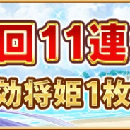 DMM GAMES、『戦乱プリンセス』にてサマーフェスティバル開催! 特効11連ガチャが初回無料に