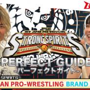 ブシロード、『新日本プロレスSTRONG SPIRITS』の特別番組をAnime Expo 2021で配信 国内向けも同時配信