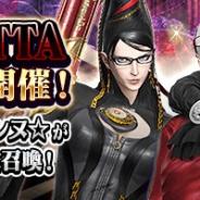 セガゲームス、『D×2 真・女神転生リベレーション』で『BAYONETTA(ベヨネッタ)』コラボ復刻イベントを開催!