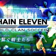 モブキャスト、『チェインイレブン ワールドクランサッカー』を1月6日でサービス終了