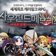 アカツキとgumi、韓国向け『サウザンドメモリーズ』のiOS版の配信を開始 今後もグローバル展開を推進へ