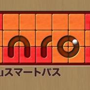 ネクストキューブ、TurboChilliが開発した人気パズルゲーム『Unroll Me』の「auスマートパス」版を配信開始
