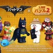 LINE、『LINE バブル2』「レゴバットマン ザ・ムービー」とのコラボレーションを開始 レゴになった「バットマン」などを仲間にできる!