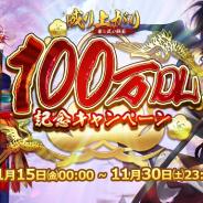 YOOZOO GAMES、『成り上がり~華と武の戦国』が100万DLを突破! 3種類のリツイートキャンペーンを実施