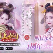 YOOZOO GAMES、『成り上がり~華と武の戦国』×明日花キララコラボ&リリース1周年キャンペーンを開催中