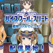 アニプレックス、テレビアニメ「ハイスクール・フリート」初のスマホゲーム『ハイスクール・フリート 艦隊バトルでピンチ!』を配信開始!