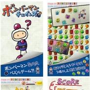 KONAMI、完全無料パズルゲーム『ボンバーマンチェインズ』をApp Storeで配信開始