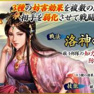 コーエーテクモ、『三國志 覇道』で新女性SSR武将「甄氏」が手に入る「千里行」を開催!