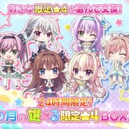 ポニーキャニオンとhotarubi、『Re:ステージ!プリズムステップ』で「月の選べる限定☆4BOX」を販売開始! 24時間限定!