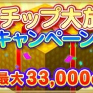 セガゲームス、『セガNET麻雀 MJ』で「MJ チップ大放出キャンペーン」を開催 最大で33000Gをプレゼント