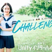 ユニティ・テクノロジーズ・ジャパン、ゲーム開発コンテスト「Unityインターハイ2019」の審査員を発表