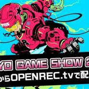 CyberZ、「OPENREC」でTGS2018のeスポーツステージ企画「e-Sports Xイースポーツクロス」BLUE/RED両ステージ&企業ブースを放送配信決定