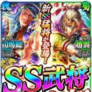 コロプラ、『軍勢RPG 蒼の三国志』で猛将召喚を更新 「SS 司馬懿」と「SS 趙雲」が3月22日までの期間限定で登場!