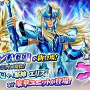 バンナム、『聖闘士星矢 ゾディアック ブレイブ』で「海皇 ポセイドン(ACE)」が新登場!