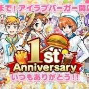 コムシード、バーガーショップ経営ゲーム『I LOVE バーガー』でサービス開始1周年を記念した「お祭り」イベントやキャンペーンを13日より開催!