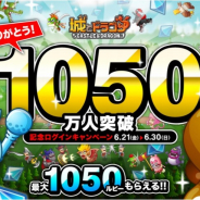 アソビズム、『城とドラゴン』で最大1050ルビーがもらえる「1050万人突破記念ログインキャンペーン」を開催!