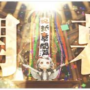 ポケラボとスクエニ、『シノアリス』で「融合篇」に続く第5のモノガタリ「淘汰篇」を9月上旬に実装決定!