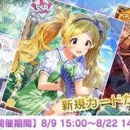バンナム、『アイドルマスター ミリオンライブ! シアターデイズ』で「アイドルの日常ガシャ VOL.2」を開催 新衣装付きの「SSR エミリー」が登場