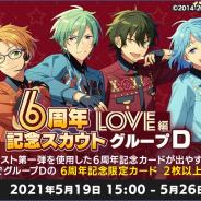 Happy Elements、『あんさんぶるスターズ!!』で「6周年記念スカウト LOVE編 グループD」を開催