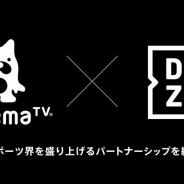 サイバーエージェント、「AbemaTV」と「DAZN」のパートナーシップを発表 FC町田ゼルビアの全ホーム試合やJリーグのダイジェストなどを配信へ