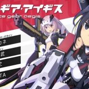 コロプラ、島田フミカネ氏がキャラクターデザインを手掛ける新作ゲーム『アリス・ギア・アイギス』を発表