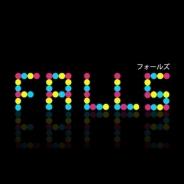 ミルク、iOS/Android端末向けに無料落ち物系アクションパズルゲーム『Falls :【フォールズ】』の配信を開始