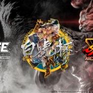 CyberZとエイベックス・エンタテインメント、eスポーツイベント「RAGE 2018 Spring」で『ストリートファイターV アーケードエディション』の1dayトーナメントを開催