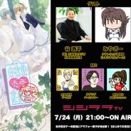 シシララTV、本日21時開始の安藤武博氏による生放送で『白衣性恋愛症候群』をプレイ!「百合ゲー」を作った人と一緒に実況プレイ
