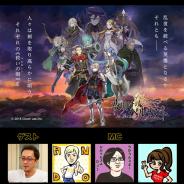 クローバーラボ、シミュレーションRPG『夜明けのベルカント』の特別番組を7月30日21時に「シシララTV」で実施 プロデューサー・川本浩三氏もゲストで登場