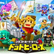バンダイ、『クラフトカードゲーム ドットヒーローズ』のサービスを2020年3月31日をもって終了