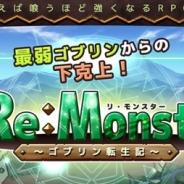 アルファポリス、スマホ向け本格リアルタイムRPG『リ・モンスター(Re:Monster)』の事前登録を開始 サービス開始は2016年初頭の予定