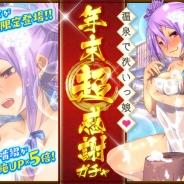 KADOKAWA、『感染×少女』で正月クエスト「綴と混浴大作戦」を開催 「年末超感謝ガチャ」には2人の限定キャラクターが登場