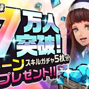 カヤック、最新作『東京プリズン』の事前登録キャンペーン参加数が7万件を突破! ストーン×スキルガチャ5枚分の報酬配布が確定