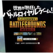 【訂正あり】『PUBG MOBILE』の巨大ウォールディスプレイがJR新宿駅北通路 スーパーパノラマ新宿に登場! Twitterキャンペーンも開催!